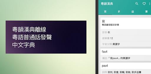 粵韻漢典離線粵語普通話發聲中文字典 - Google Play 應用程式