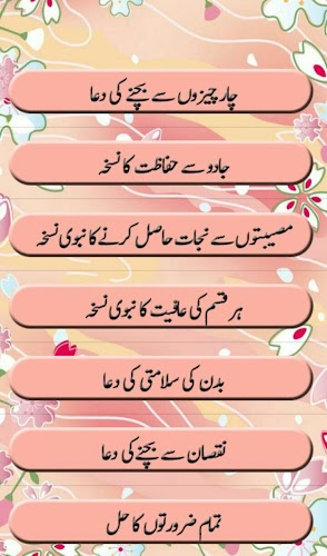 Download Masnoon Duain in Arabic / Urdu APK latest version