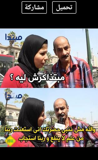 كوميكس مصرى download 2