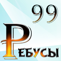 99 Ребусов детям и родителям icon