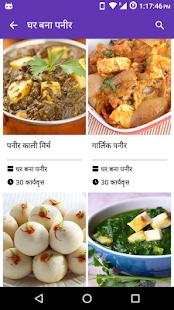 Paneer Recipe Hindi पनीर मसाला - náhled