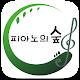 피아노의숲 음악학원(달서구) Download on Windows