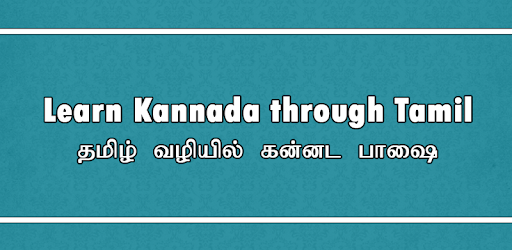 Learn Kannada Through Telugu Ebook