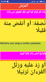 Surah Muzammil In Arabic With Urdu Translation for PC-Windows 7,8,10 and Mac apk screenshot 4