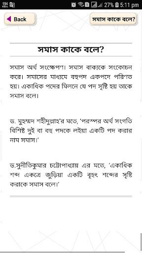 u09b8u09aeu09beu09b8 u09acu09beu0982u09b2u09be u09acu09cdu09afu09beu0995u09b0u09a3 - Somash Bangla Byakaran 1.3 screenshots 2