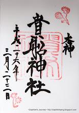 Photo: 京都 貴船神社 平成26年3月23日