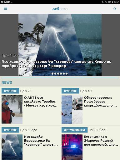 ANT1.com.cy 2.0.2 screenshots 6
