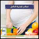 نصائح تغذية الحامل بدون انترنت icon