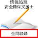情報処理安全確保支援士 - Androidアプリ
