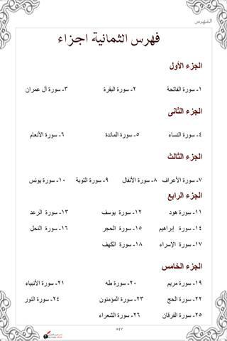القرآن الكريم - تفسير ابن كثير screenshot 4