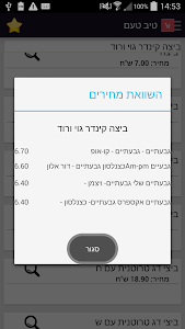 סופר-סופר screenshot 6