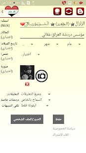 دردشة العراق-غلاتي - náhled