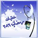 صور رمضان كريم خلفيات رمضان icon