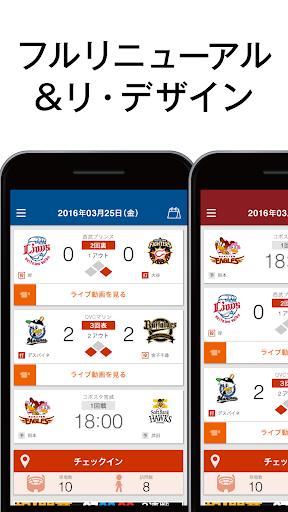 パ・リーグアプリ(プロ野球)