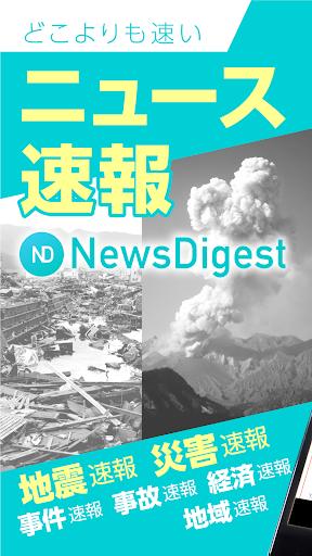 ニュース・地震速報NewsDigest ニュースダイジェスト