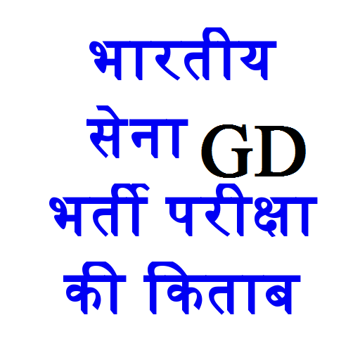 Study Material PDF in Hindi Indian Army Soldier GD