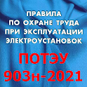 Правила по ОТ при эксплуатации ЭУ ПОТЭУ-903н-2021 icon