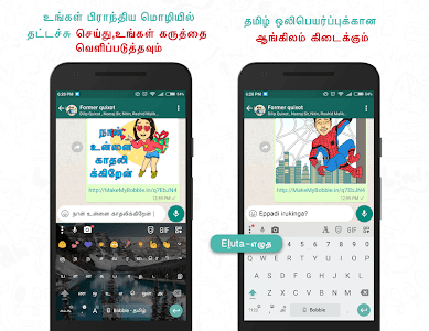 Tamil Keyboard - Tamil stickers,GIF for WhatsApp 1 0 1 +