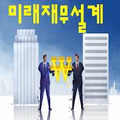 재테크 앱 미래재무설계 결혼준비 결혼자금마련