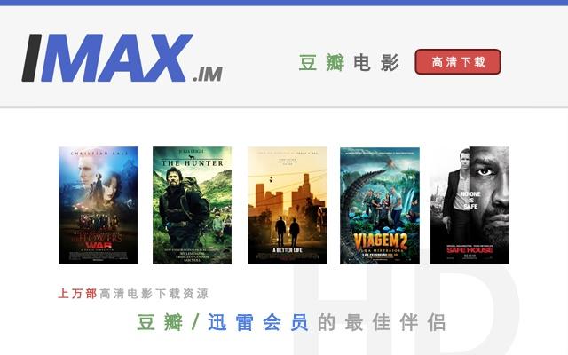 imax.im 豆瓣电影下载