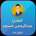قران بصوت الشيخ عبد الرحمن مسعد بدون نت icon