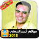 Download Moulay Ahmed el hassani for PC