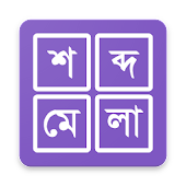 শব্দ ধাঁধা । Shobdo Dhadha (Bangla Word Game)