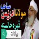 Molana Idrees Pashto Audio Offline Bayanat Download for PC Windows 10/8/7