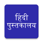 Hindi Books free, Novels, Stories, News