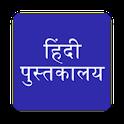 Hindi Books हिंदी पुस्तकालय icon
