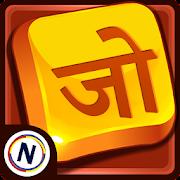 जोड़ोपंती - Unique Hindi Word Game APK for Bluestacks