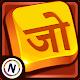 जोड़ोपंती - Unique Hindi Word Game (game)