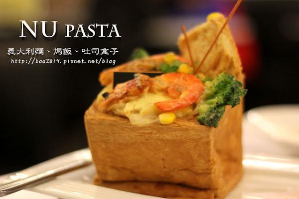 NU PASTA 台中潭子店 - 潭子美食|義大利麵|焗烤|聚餐餐廳|平價美食|推薦餐廳
