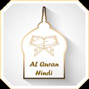 AL Quran Hindi (हिन्दी कुरान)
