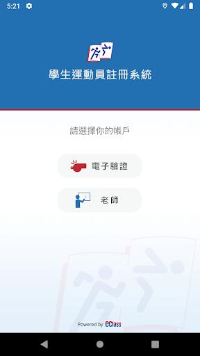 Download HKSSF 1.2.3 1