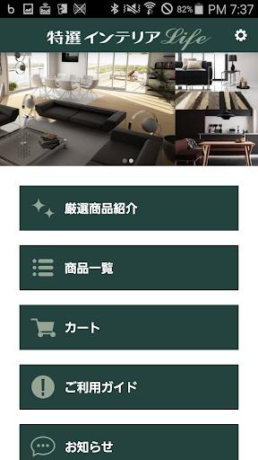 デザイナーズ家具 インテリア通販なら 特選インテリアLife