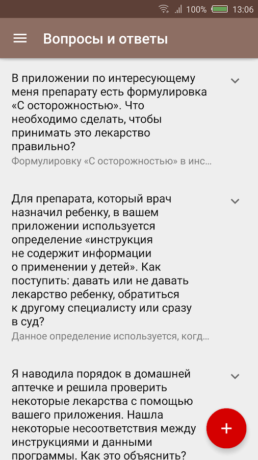Лекарства и возраст- screenshot