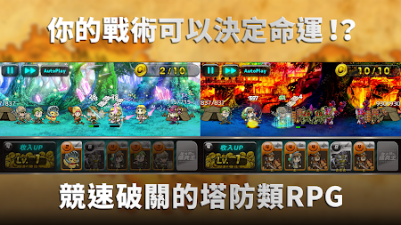 魔大陸的傭兵王 APK screenshot thumbnail 3