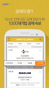 공채의 명가 사람인 - 채용 취업 신입 경력 입사지원- screenshot thumbnail