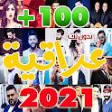 اروع اغاني عراقيه 🔥 منوعه بدون نت 2021 icon