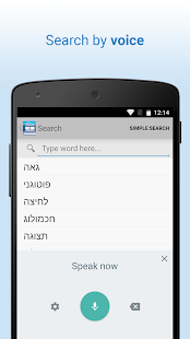 Hebrew Dictionary- screenshot thumbnail