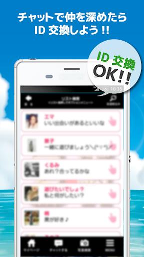 無料通讯Appの《出会系アプリ》完全無料の街コン★ドーム|記事Game
