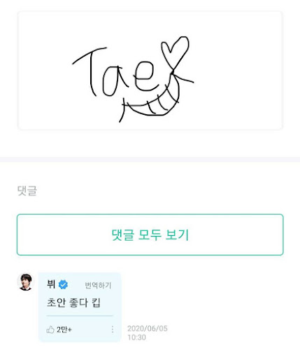 BTS V Asked Fans For Giving Suggestion For His New Signature