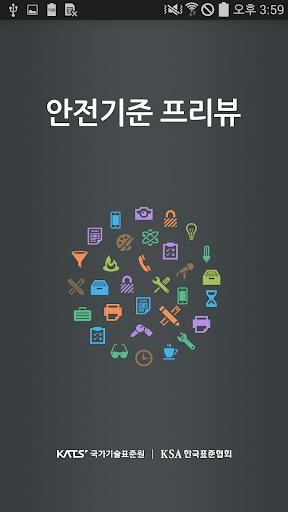 玩免費商業APP|下載안전기준 프리뷰 app不用錢|硬是要APP