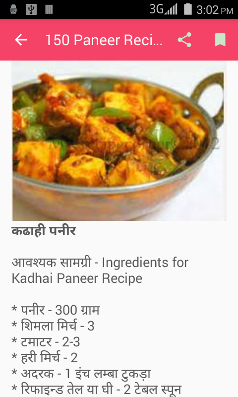 150 paneer recipes hindi android apps on google play 150 paneer recipes hindi screenshot forumfinder Gallery