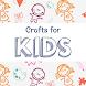 子供のためのDiy工芸品