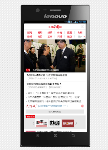 中国报纸|玩新聞App免費|玩APPs
