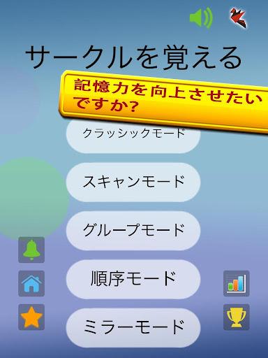 無料休闲Appのサークルを覚える|記事Game