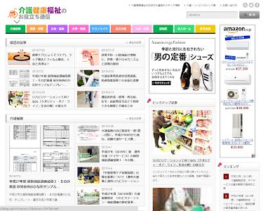 介護健康福祉のお役立ち通信 実用ネタ満載のフリーマガジン! screenshot 12