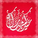 مسجات العيد 2018 icon